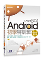 Android初學特訓班(第四版)(超人氣暢銷改版,適用Android 4.X~2.X)