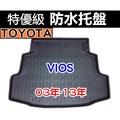 後車廂防水托盤 TOYOTA VIOS 03年-13年 後箱墊 後廂墊 後車廂墊 後車箱墊 後廂置物墊 ALTIS