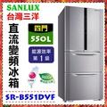 【SANLUX 台灣三洋】551L面板觸控四門變頻冰箱《SR-B551DVF》V星光銀 省電1級 上冷藏下冷凍