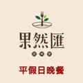 【便宜網】全省通用果然匯樂活蔬食-平假日通用晚餐券