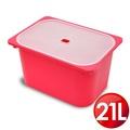 WallyFun 屋麗坊 亮彩儲物收納盒21L (紅)