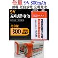 【成品購物】買2送1收納 倍量 9V (8.4V) 800mah 充電電池 離電充電電池 低自放電電池