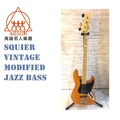【鳳山名人樂器】全新品 Squier VINTAGE MODIFIED JAZZ BASS 77