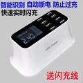 蘋果安卓手機通用8口usb多口多孔智能快充電頭轉換器顯示插座