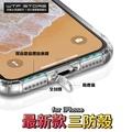正版三防殼 IPhone 手機殼 四角防摔 空壓殼XR X Xs Max 6 6s 7 8 Plus水晶盾轉聲孔 犀牛盾