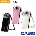 領券再折-CASIO EXILIM EX-TR80  TR80 中文平輸