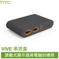 HTC VIVE 串流盒 虛擬實境 VR 配件