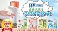 日本muse感應式洗手泡泡給皂機