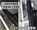 大新竹【阿勇的店】HONDA 本田 CITY 專用 LED門檻迎賓踏板 原廠OEM升級配件 白鐵不繡鋼 一組四片 藍光