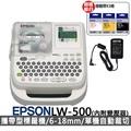【EPSON】LW-500 可攜式標籤印表機+原廠標籤帶(3卷)