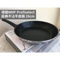 德國WMF Profiselect 經典不沾平底鍋 28cm