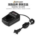 T電子 12V鋰電池充電器