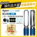 【dyson 限量福利品】dyson Pure Cool  TP04 智慧空氣清淨機/風扇(鐵藍色  送到府教學)