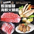 【優鮮配】頂級奢華帝王蟹腳海鮮火鍋組(廣島牡蠣+4S干貝+韓式牛燒肉片+霜降牛+熟凍帝王蟹切盤)