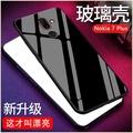 純色玻璃殼 諾基亞 Nokia 7 Plus 手機殼 諾基亞7+ 矽膠軟邊 手機套 強化玻璃 保護套 保護殼