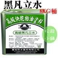 【松駿小舖】(免運到府)8KG桶裝 聖山牌高級黑凡立水(快乾柏油 -溶劑型