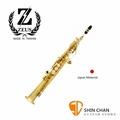 【小新樂器館】Zeus 宙斯 頂級日本銅製-高音Soprano薩克斯風(Z-601)(SAX)附贈ABS薩克斯風盒+配件