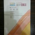 2016林清 行政法DVD函授
