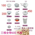 九成新零件 貴夫人果菜榨汁研磨機CL-010 豆漿研磨上蓋 /漏斗 /漏水蓋