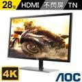【AOC】U2879VF 28型4K高畫質不閃屏螢幕