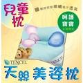 現貨【兒童枕】純棉天絲美姿枕.專為寶寶設計.反睡也不悶熱.優質品牌SIRRAH嚴選