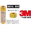 3M 243J Plus 矽利康遮蔽膠帶-日製 美紋膠帶 和紙膠帶 遮蔽膠帶 3M膠帶24mm
