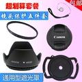 Canon 17-85mm/67mm Lens cover lens cap