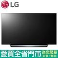 LG55型OLED_4K連網電視OLED55C8PWA含配送到府+標準安裝【愛買】
