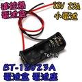 【TopDIY】BT-12V23A V6 電池盒(1節) 遙控車 遙控器 專用電池盒 23A 12V 鐵捲門 LED