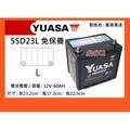 ~成功網~ 本月促銷 湯淺電池 YUASA 55D23L 免保養汽車電池 免加水汽車電瓶