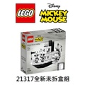 【FLY】LEGO 樂高 IDEAS 21317 Steamboat Willie【現貨】