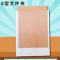 實用收納文具【1打12入】U310 U型文件夾+名片袋 檔案夾 資料夾 透明夾 (學校/文件收納/辦公用品)