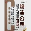 物流公司規範化管理工具箱(第2版)