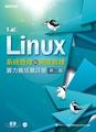 TQC Linux系統管理與網路管理實力養成暨評量(第二版Fedora 17)