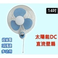 ☀️傑太光能☀️14吋壁扇 DC直流風扇 DC壁扇掛扇 省電風扇 12V風扇直流壁扇吊扇 14吋 DC-05 面向陽光