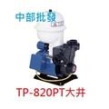 『免運批發』大井 TP820PT 1/4HP 塑鋼加壓機 不生銹加壓機 傳統式加壓機 加壓馬達 非九如牌 V260AH