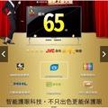 Toyota 11月交車禮 JVC  65吋4K電視 瑞旭科技