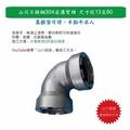 不鏽鋼304壓接管用山川彎頭25(1英吋)可作伸縮接頭由任 耐震耐壓抗膨脹 不用止洩帶膠合劑 迅猛龍專利水電材料