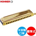 【全方位樂器】HOHNER Super 64 gold C 7583/64 半音階口琴(標準式)