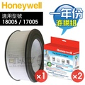 Honeywell HAP-18005/HAP-17005【一年份】原廠濾網組 #內含20500 + HRF-APP1AP*2 [可以買]