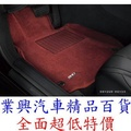 TOYOTA Previa 2.4L / 3.5L 2006-11 尊榮立體汽車踏墊 高級地毯 尊貴奢華 (RW13BF)