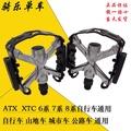 超讚CP值 現貨捷安特腳踏XTC系列腳踏ATX777腳踏板 鋁合金ATX800 850山地車腳踏