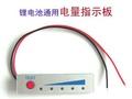 [鋰鐵鋰]7串24v 鋰電池容量指示 電量指示