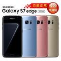 【福利品】Samsung Galaxy S7 edge (4G/32G) 智慧型手機