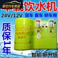 大货车汽车载饮水机24V解放大J6小J6LM JH6 J6P 德龙新M3000X3000 24V白色新款饮水机