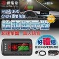 響尾蛇HUD 300抬頭顯示型行車語音測速警示器(贈強波天線+雙功能電瓶檢測器)