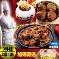 現購-【快樂大廚】蘋果評比套餐第三年菜3件組(贈金銀財寶釀甜湯)