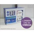 【配件王】送收納盒 LONSENT 朗森 CR2-3V 可充電 電池組 充電器