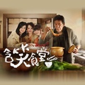 【含笑食堂】【臺語中字】【龍邵華 呂雪鳳】DVD