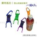 【樂活生活】一組4入 -登山 休閒《鋁合金寶特瓶扣/水壺扣》登山扣*攜帶寶特瓶扣環